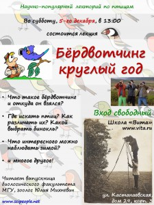 birdwatching_poster