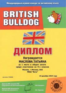Маслова Британский бульдог